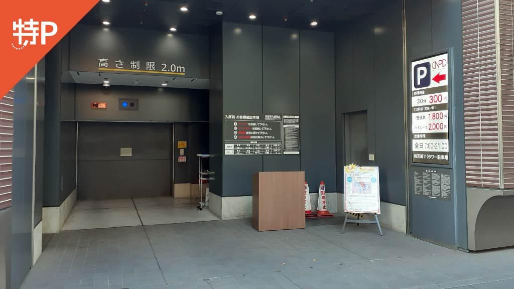 東急プラザ銀座から近くて安い【ハイルーフ】相互館110タワー駐車場