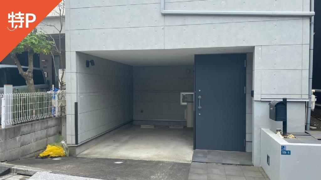 麻布十番から近くて安い港区三田2-19-1駐車場