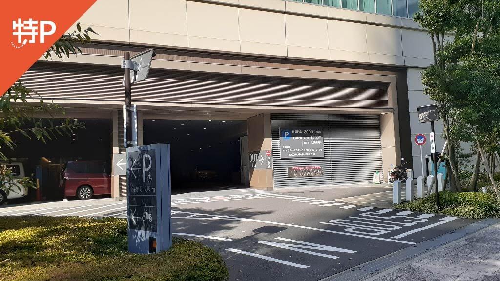 京急ミュージアムから近くて安い【ハイルーフ】《土日祝》横浜アイマークプレイス