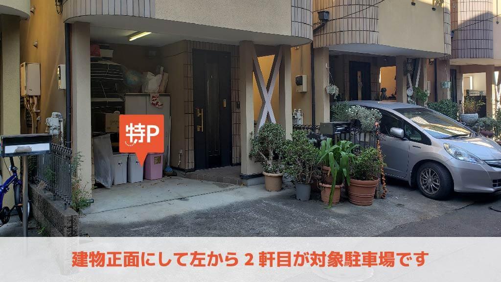 新宿から近くて安い《軽自動車》百人町1-11-7駐車場