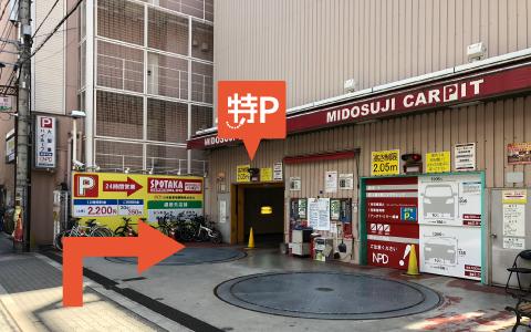 大丸心斎橋店から近くて安い《普通車》御堂筋カーピット