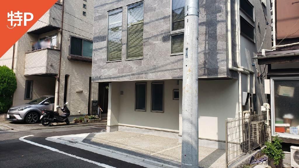 恵比寿から近くて安い《軽・コンパクト》目黒3-7-10駐車場