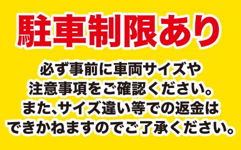 京急ミュージアムから近くて安い《機械式サイズ制限あり》エキニア横浜駐車場