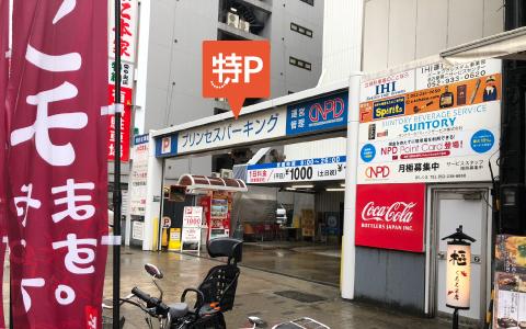 矢場町から近くて安いプリンセスパーキング
