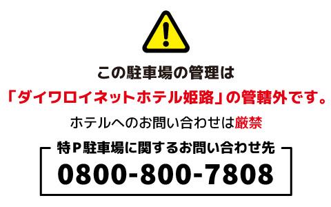 姫路城から近くて安い【ハイルーフ】ダイワロイネットホテル姫路駐車場