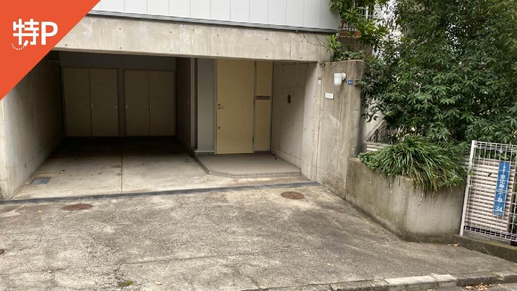 恵比寿ガーデンプレイスから近くて安い恵比寿3-34-20付近駐車場