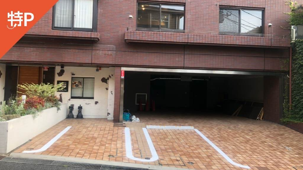 渋谷駅から近くて安いレンガb&b代官山駐車場