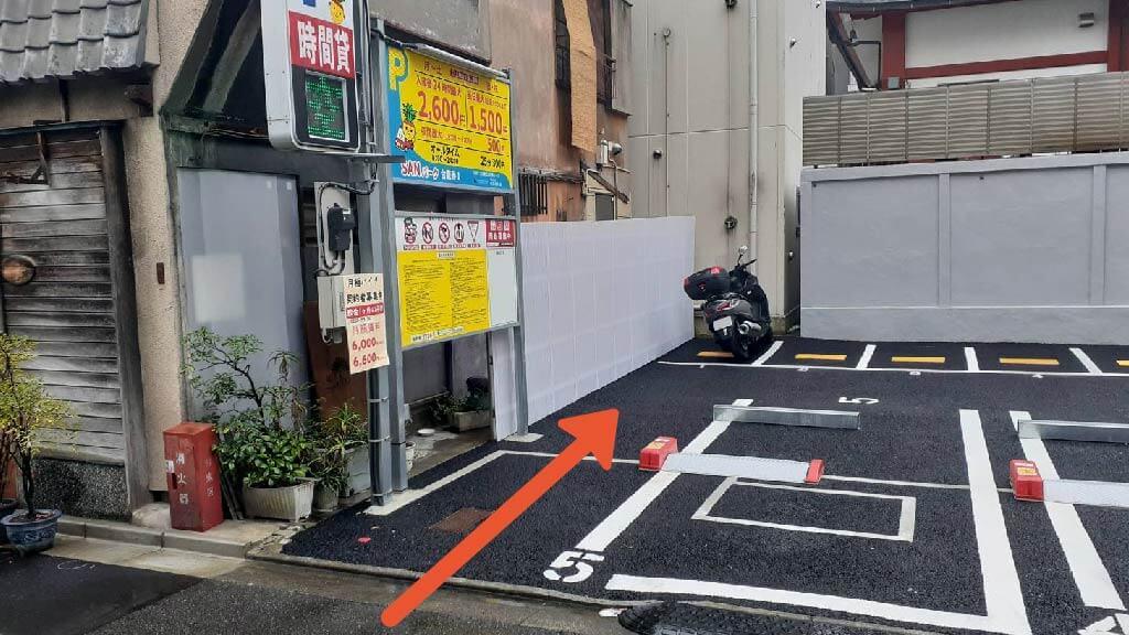 まるごとにっぽんから近くて安い《バイク専用》SAN パーク台東寿1駐車場