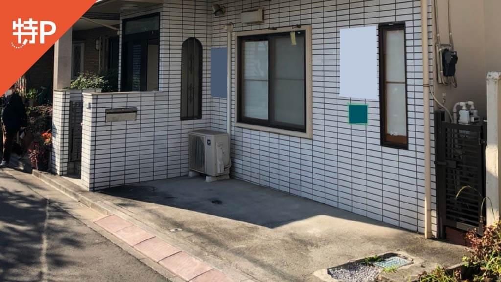 恵比寿から近くて安い目黒1-18-5駐車場