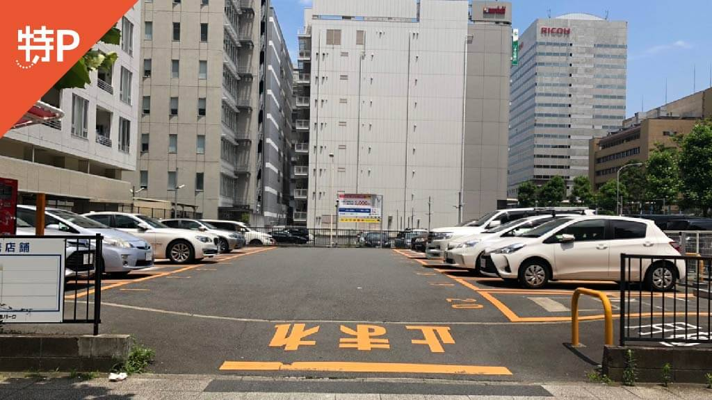 新横浜プリンスホテルから近くて安い新横浜3-8-2付近駐車場