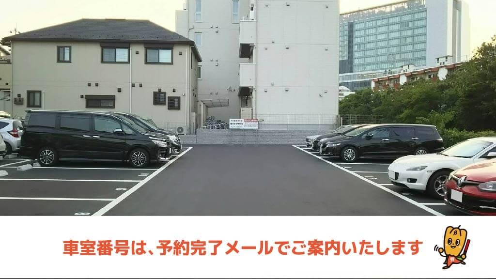 新横浜から近くて安い篠原第一駐車場