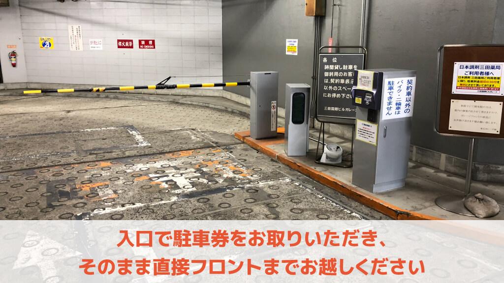 東京タワーから近くて安い三田国際ビルガレージ