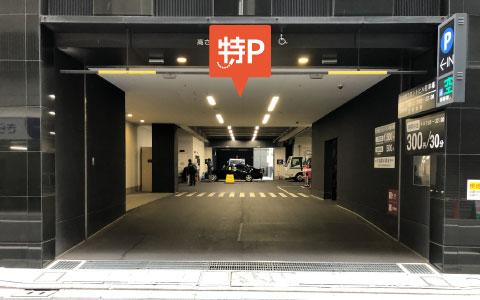 東急プラザ銀座から近くて安い《ハイルーフ》日本橋フロント駐車場