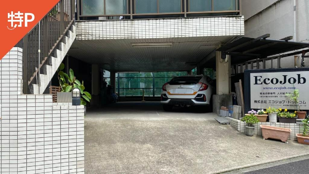 新宿御苑から近くて安い《軽・コンパクト》四谷4-9-12駐車場