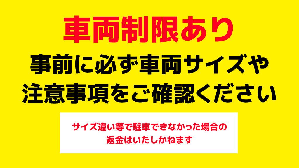 東京駅から近くて安い《サイズ・重量制限あり》クロス銀座パーキング