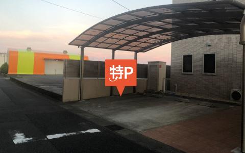 【予約制】特P 西条9-30-2駐車場の画像1