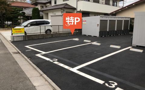 浦和から近くて安い浦和原山2-31-26駐車場