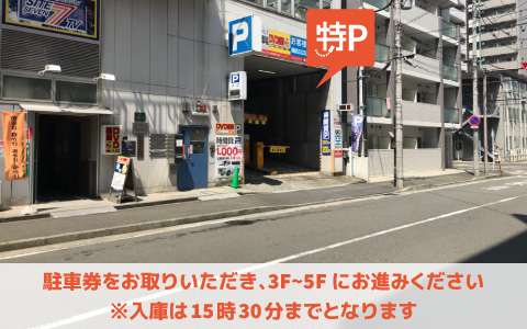 日産スタジアムから近くて安い新横浜スカイパーキング