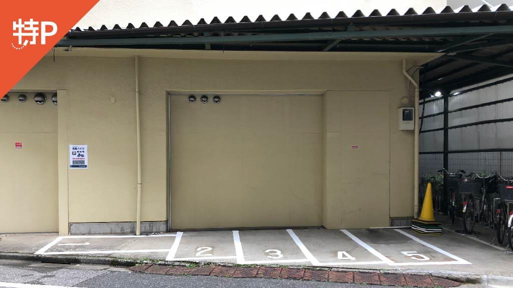 白山神社(文京区)から近くて安い《バイク専用》コインパーク小石川5丁目バイク駐車場