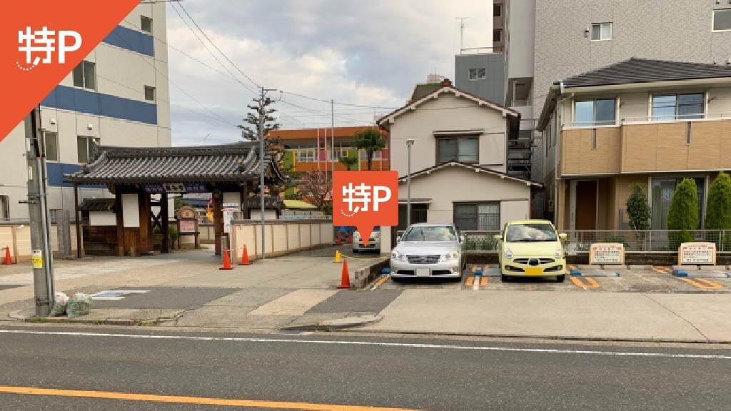 矢場町から近くて安い橘1-21-24駐車場