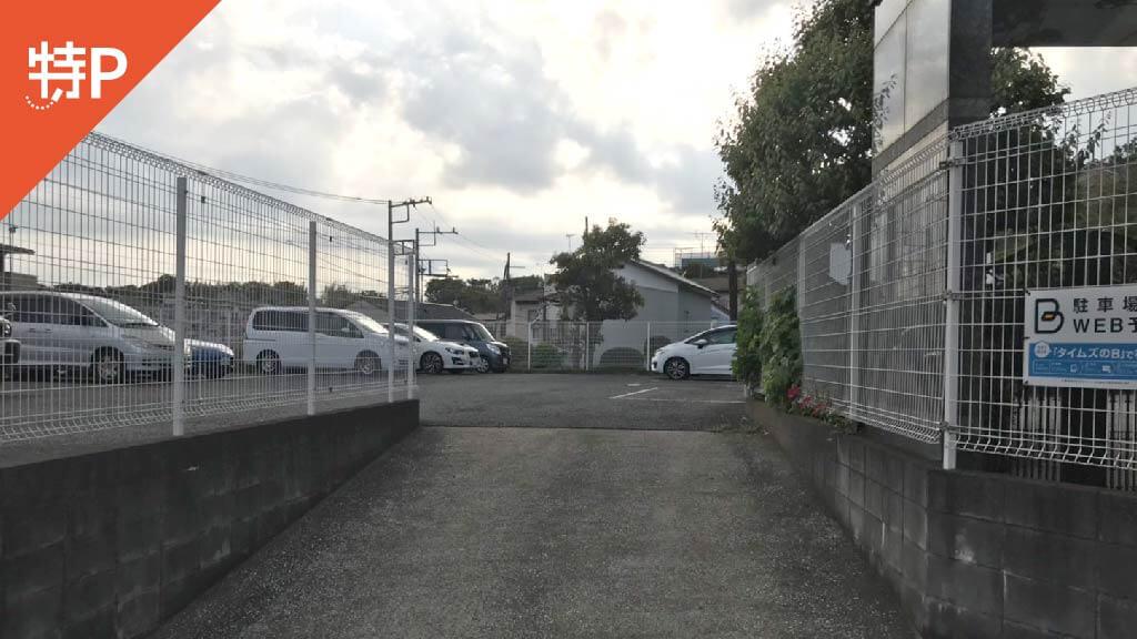 横浜アリーナから近くて安い【横浜アリーナ徒歩圏内】篠原町1494付近駐車場