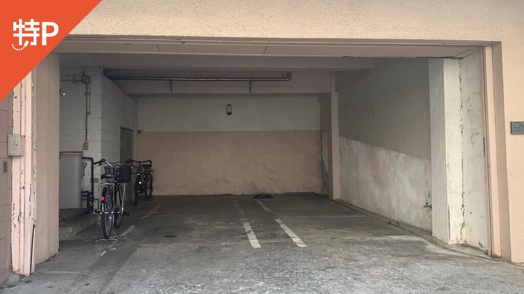 早稲田大学から近くて安い大塚1-10-11駐車場