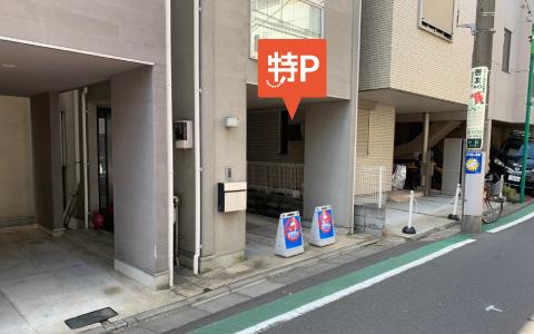 恵比寿ガーデンプレイスから近くて安い中町1-5-11駐車場