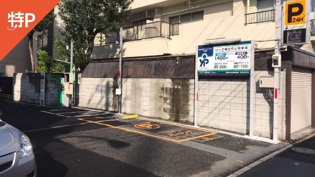 木場公園から近くて安い《バイク専用》千田6-14駐車場