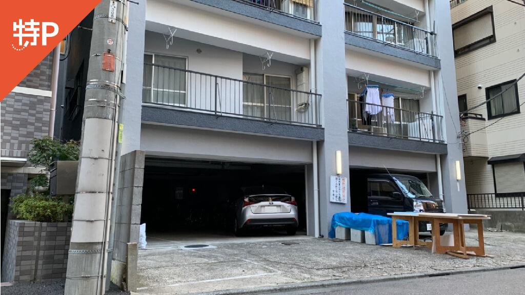 高田馬場から近くて安い《軽/コンパクト》中落合1-1-16駐車場