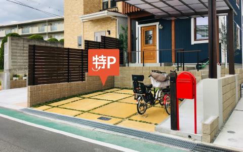 阪神競馬場から近くて安い【阪神競馬場徒歩7分】仁川北1-2-18駐車場
