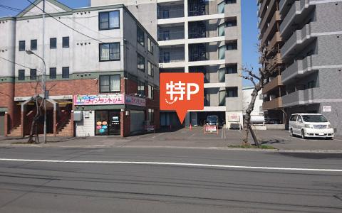 中島公園から近くて安い豊平二条1丁目駐車場