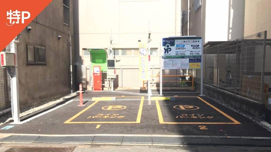 東京ドームシティから近くて安い《バイク専用》神田神保町1-40駐車場