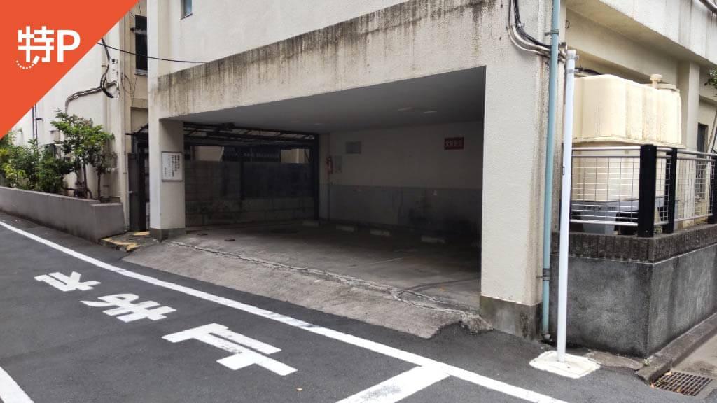 池袋から近くて安い南池袋1-15-21駐車場