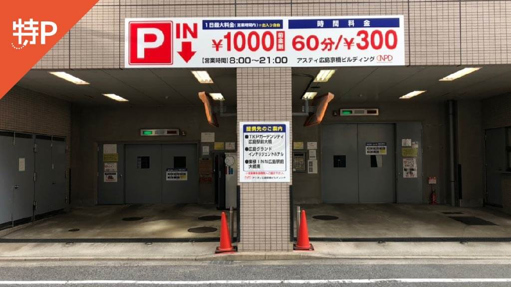 マツダスタジアムから近くて安い【12時~19時】アスティ広島京橋ビルディング駐車場