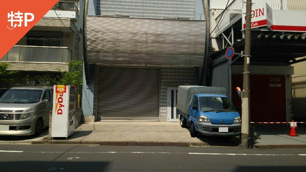 すみだ北斎美術館から近くて安い《土日祝》杉浦段ボール駐車場