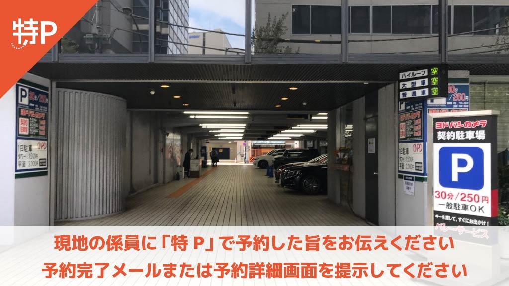 横浜駅から近くて安い《平日 機械》谷川ビルディング駐車場