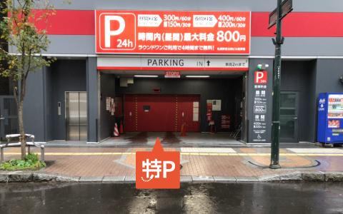 二条市場から近くて安い札幌東宝公楽ビル駐車場