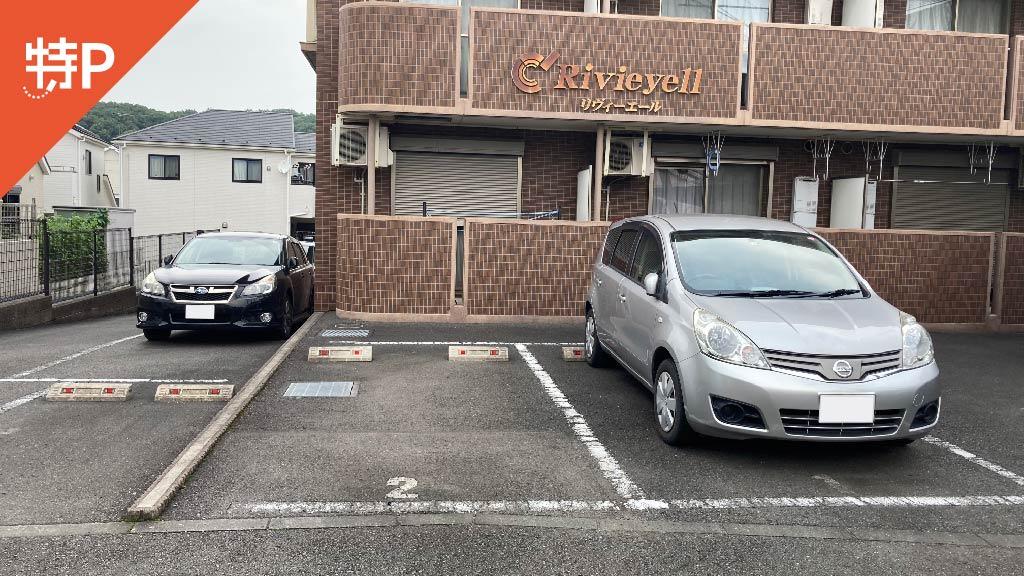 矢部駅から近くて安い上矢部5-28-1駐車場