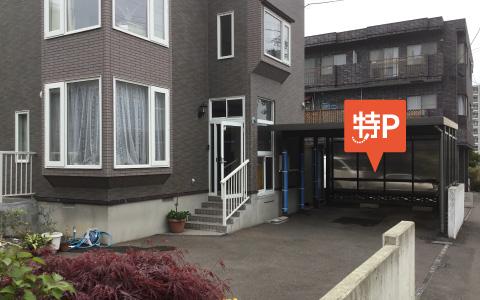 札幌ドームから近くて安い【屋根あり】福住一条1-8-8駐車場