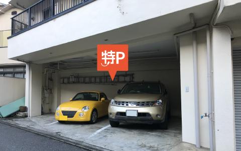 恵比寿ガーデンプレイスから近くて安い《軽・コンパクト》白金6-8-4駐車場