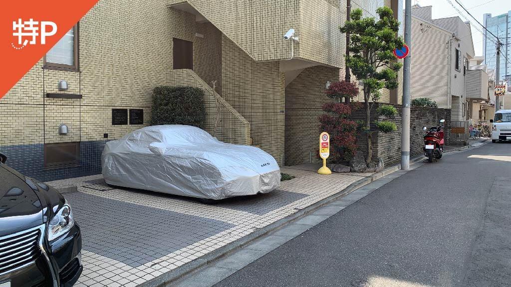 恵比寿ガーデンプレイスから近くて安い上大崎3-13-41駐車場