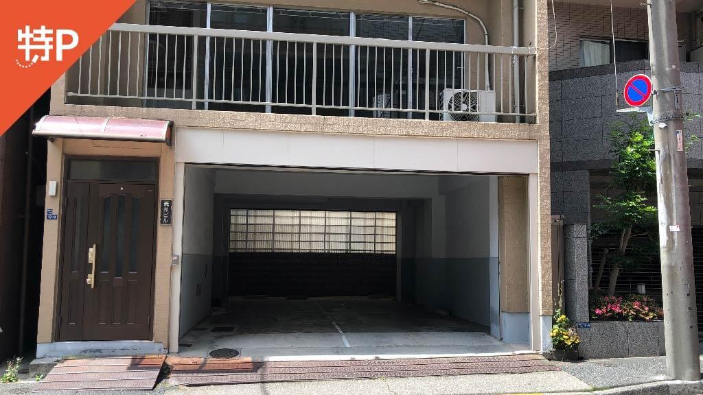 東京タワーから近くて安い東麻布1-12-9駐車場