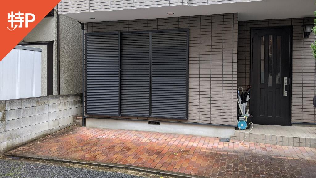 東京芸術劇場から近くて安い高松2-38-4駐車場
