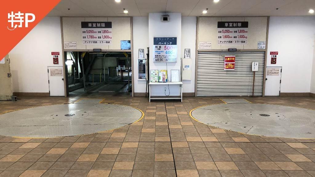 梅田スカイビルから近くて安い《機械式》グランアーモTAMAHIME駐車場