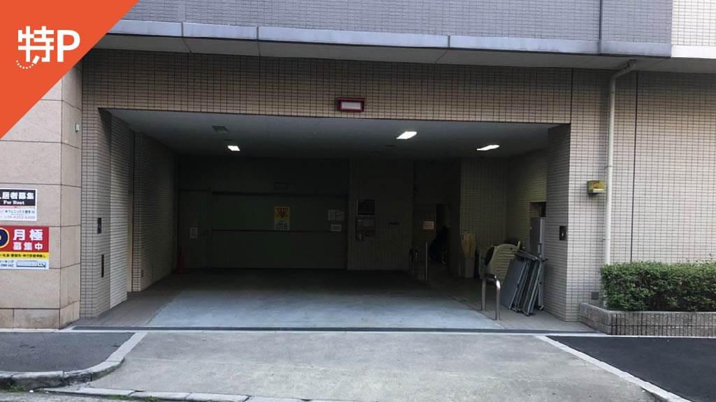 大丸心斎橋店から近くて安い高津2-4-6駐車場