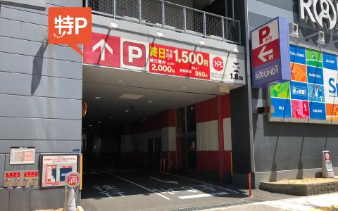 大丸心斎橋店から近くて安いラウンドワンスタジアム千日前店駐車場