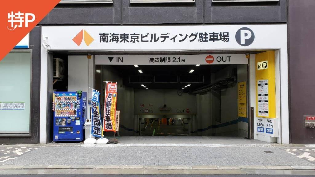 東急プラザ銀座から近くて安い【日祝】南海東京ビルディング駐車場