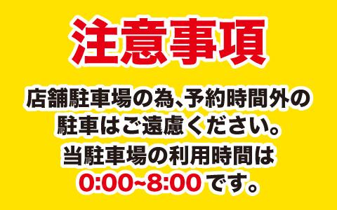 札幌ドームから近くて安いツキ・ポケ店舗駐車場