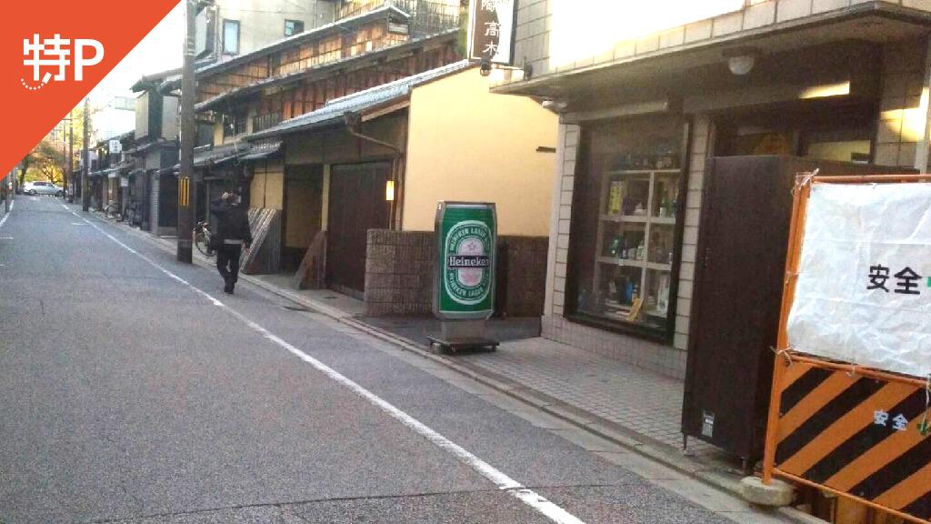 河原町駅から近くて安い【祝日】《バイク専用》高木酒店駐車場