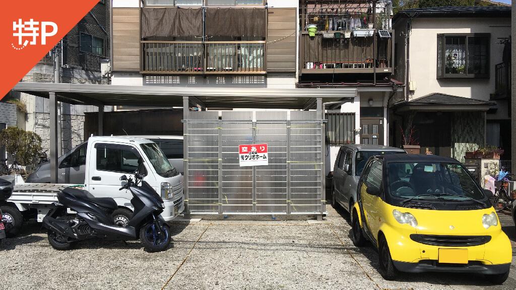 生田緑地から近くて安い生田8-17-9佐藤駐車場B
